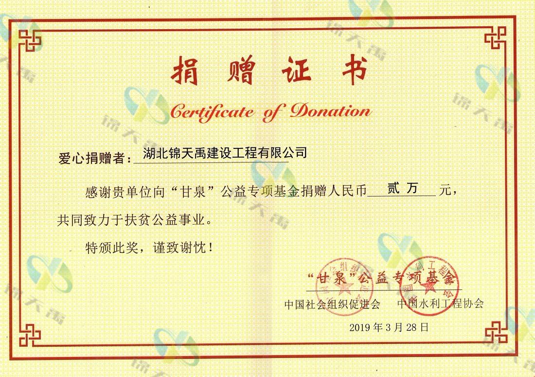 2019年甘泉专项基金捐赠证书.jpg
