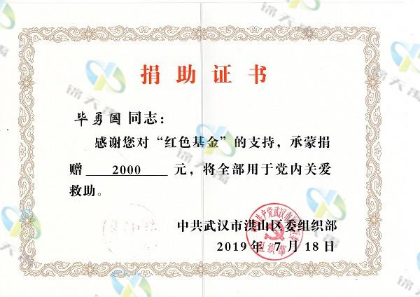 毕勇国捐助证书001 (2).jpg