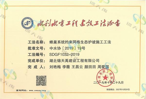 蜂巢系统约束网格生态护坡施工工法证书-公司新闻.jpg