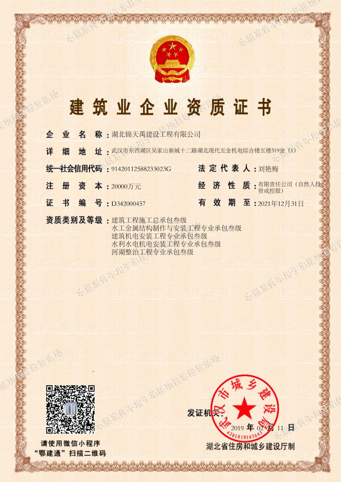 三级资质证书批准件.jpg