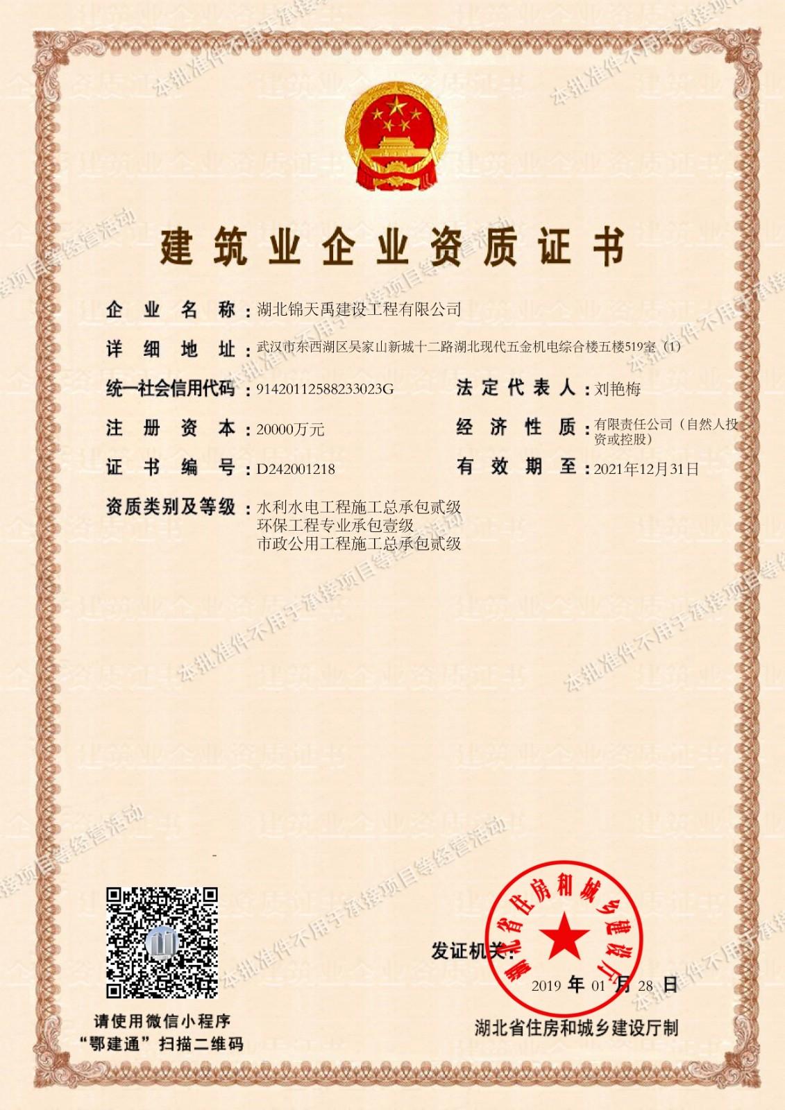 二级资质证书批准件.jpg