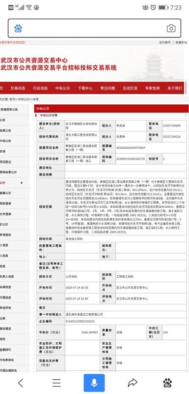 黄陂区武湖二泵站渠系配套工程(一期)施工.jpg