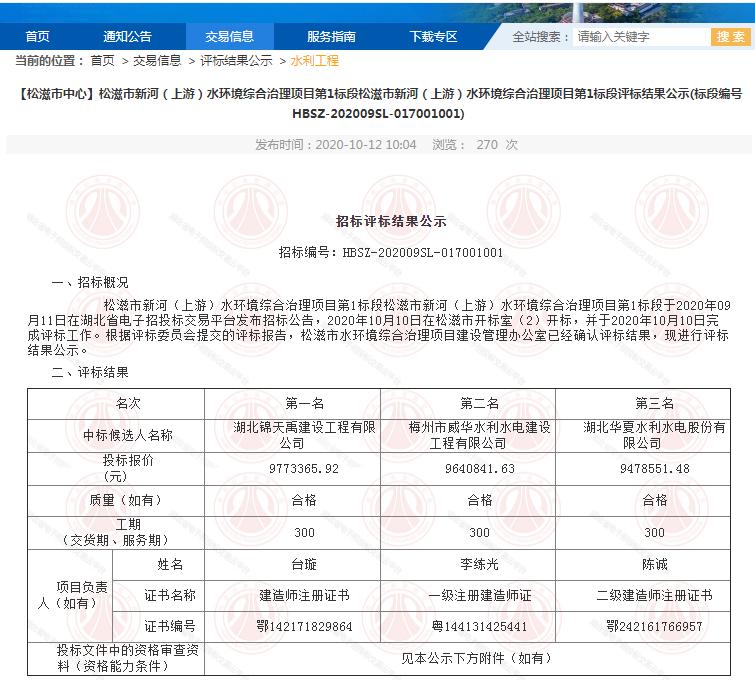 松滋市新河(上游)水环境综合治理项目第1标段.png
