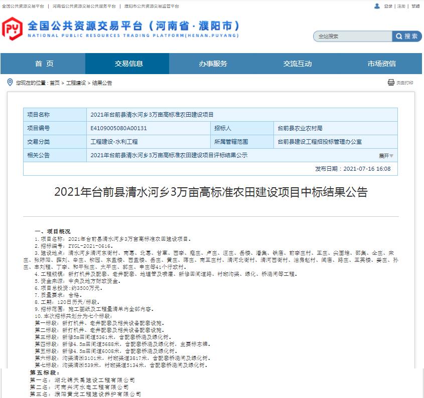 2021年台前县清水河乡3万亩高标准农田建设项目.jpg